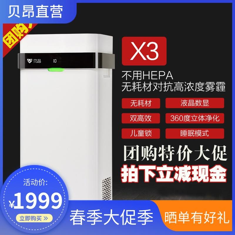 [贝昂厂家自营店空气净化,氧吧]现金狂降贝昂空气净化器家用X3X5无月销量0件仅售3199元