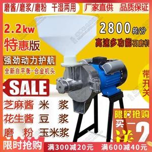 多功能商用豆浆机小型芝麻酱肠粉打米浆机家用干湿磨粉水磨磨浆机