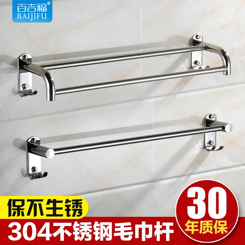 304不锈钢毛巾杆双杆免钉挂杆置物架卫生间浴室毛巾架单杆免打孔