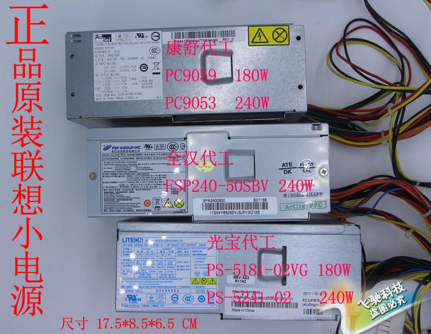 联想 HK340-71FP PS-5241-02 PC9053 PS-5181-02VG PC9059 小电源