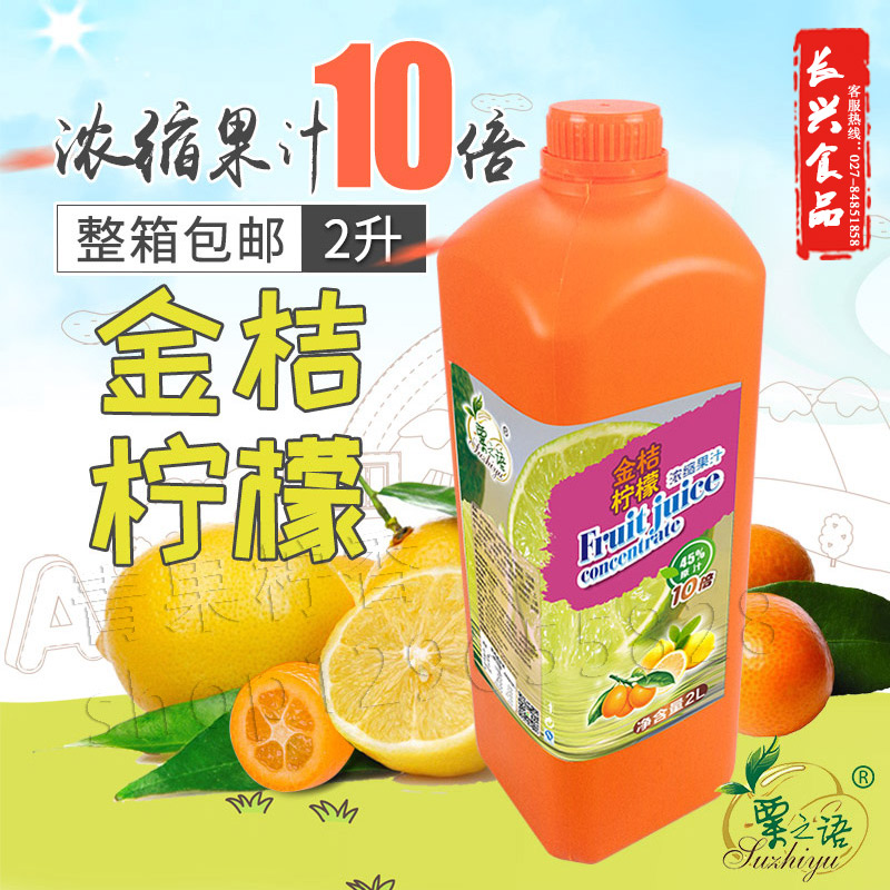 Su Zhiyu 2L high power 1:9 fruit and vegetable beverage concentrated juice milk tea raw material Wuhan Changxing food and beverage