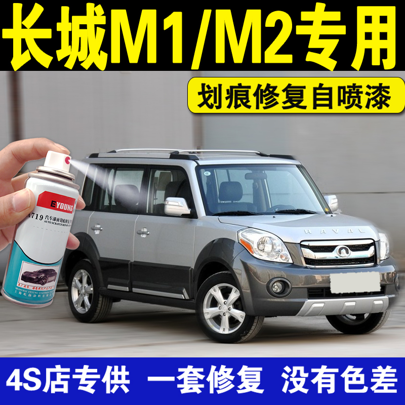 长城M1M2自喷漆保险杠大包围灰色时尚橙星光银橄榄绿汽车补漆笔