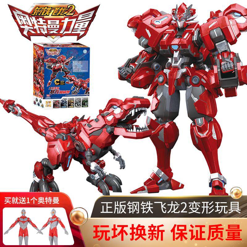 正版钢铁飞龙2变形玩具金刚5奥特曼恐龙机器人武器召唤器男孩儿童