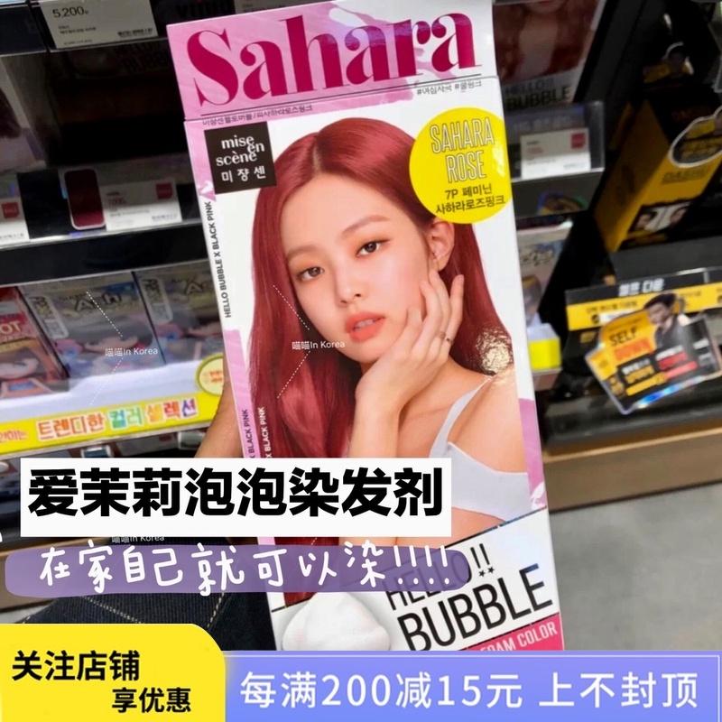 韩国爱茉莉泡沫染发剂7p 7k 6a玫瑰粉