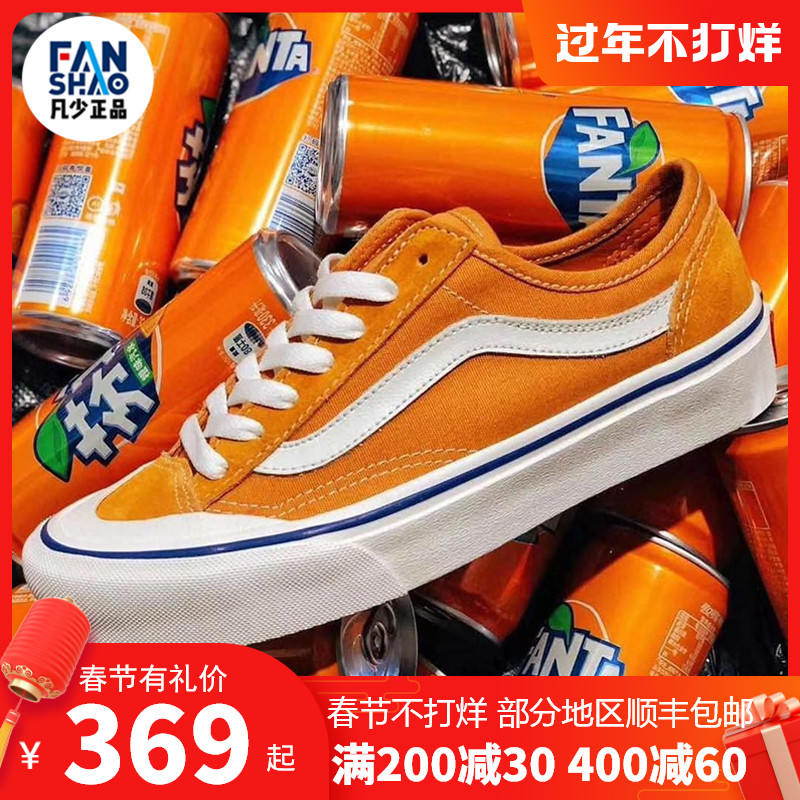 vans范斯style 36 sf橙色休闲男鞋