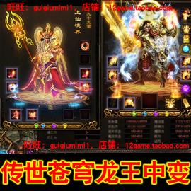 传奇世界2单机版中变元神版本仙官苍穹龙王 妖士职业传世单机版本