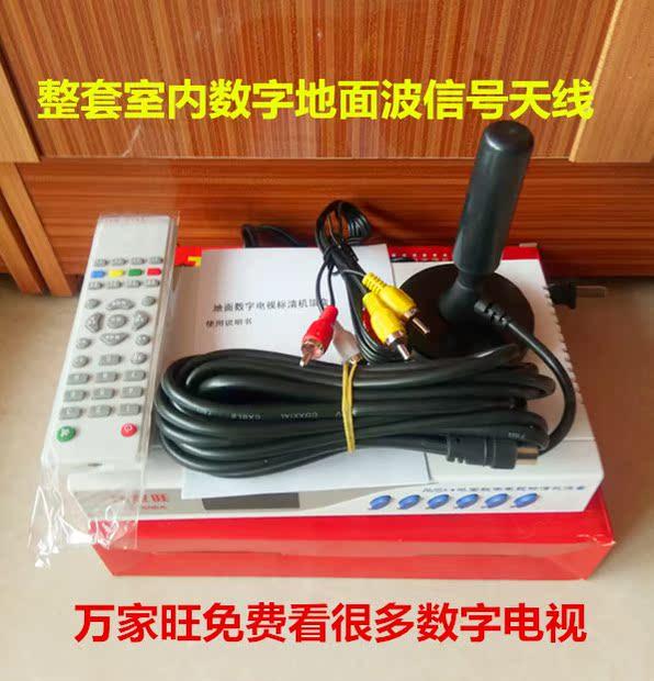 地波数字电视天线全套家用室外通用农村免费老式高清电视机接收器