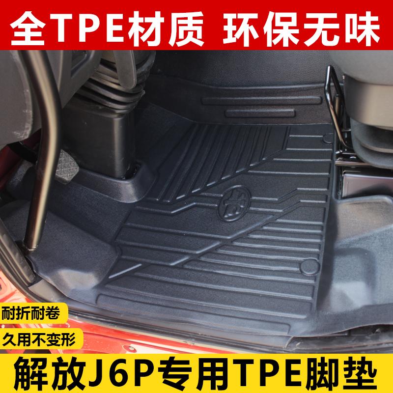 解放j6p脚垫解放JH6专用脚垫装饰货车用品驾驶室大车专用TPE脚垫