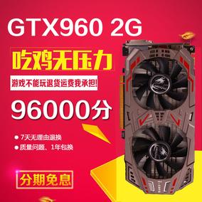 七彩虹gtx960 950 2g 4g独显显卡