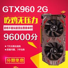 七彩虹GTX960 950 2G 4G独显台式机电脑吃鸡逆水游戏全新工包显卡