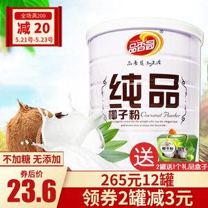 海南特产 品香园纯品纯椰子粉400g 无蔗糖速溶椰奶粉椰汁粉椰浆粉