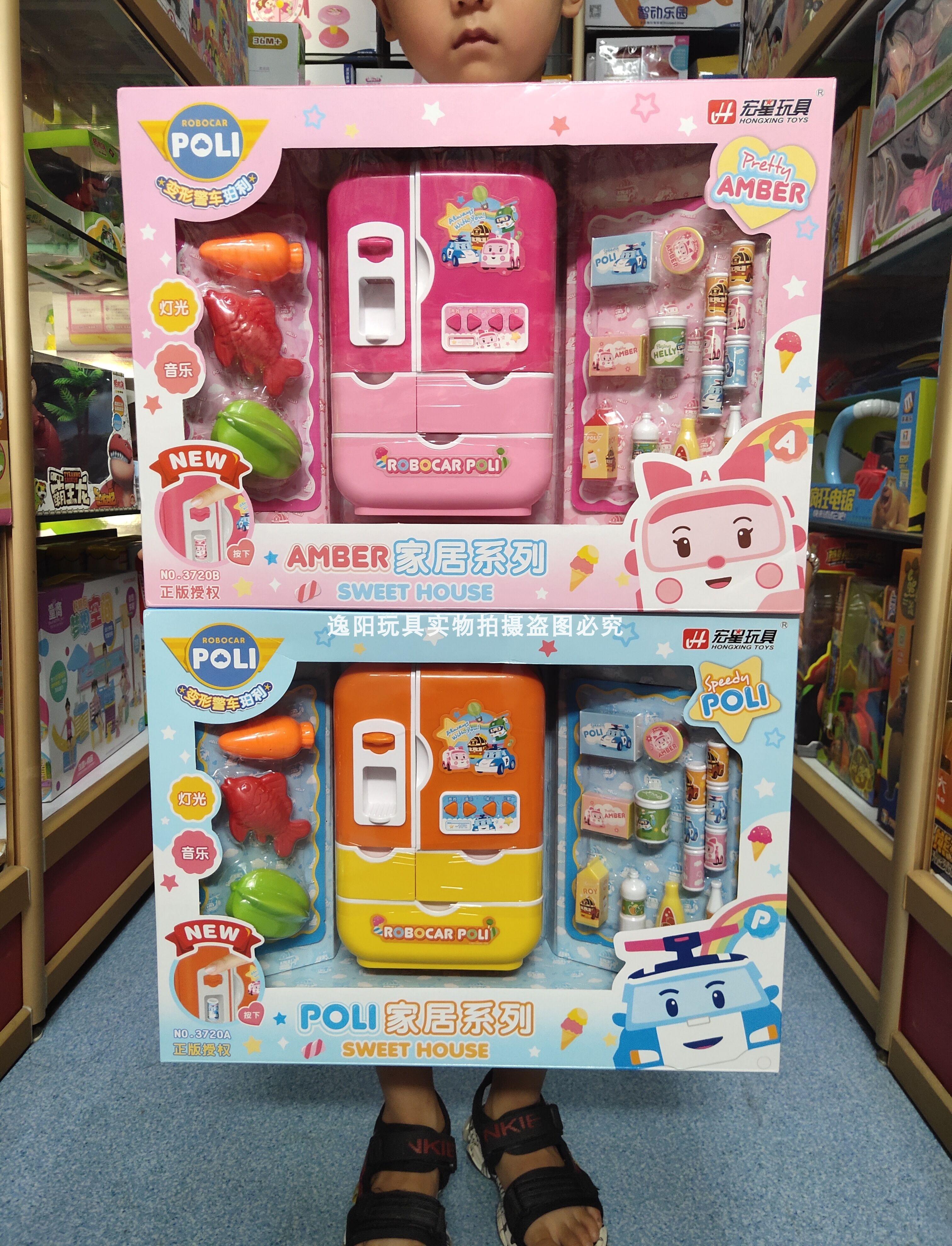 宏星珀利家居系列会说话的双开门冰箱玩具饮料儿童过家家厨房套装假一赔三