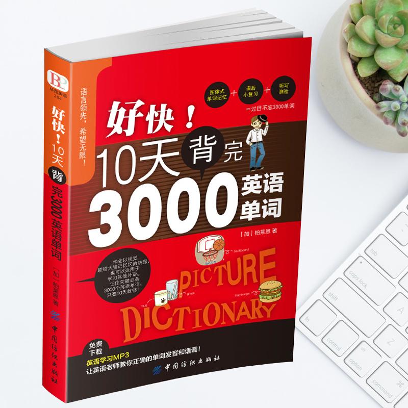10天背完3000入门英语单词