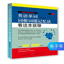 【电子书】英语单词词根词缀记忆法英语词汇记忆法图片