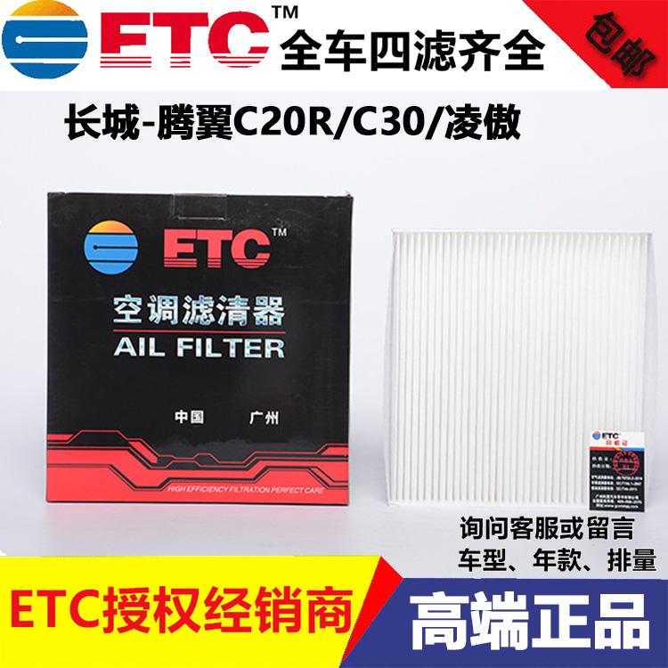 适配长城腾翼C20R/C30凌傲1.3L1.5L保养专用正品空调滤芯滤清器格