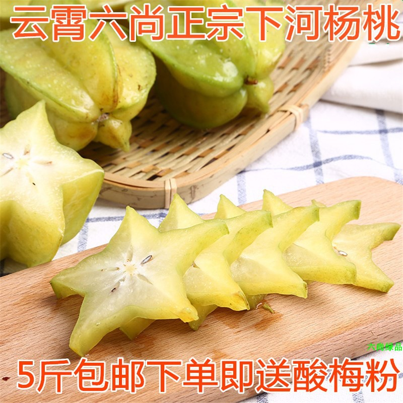 新鲜水果果蔬福建云霄特产下河洋桃杨桃甜杨桃现摘现发5斤包邮