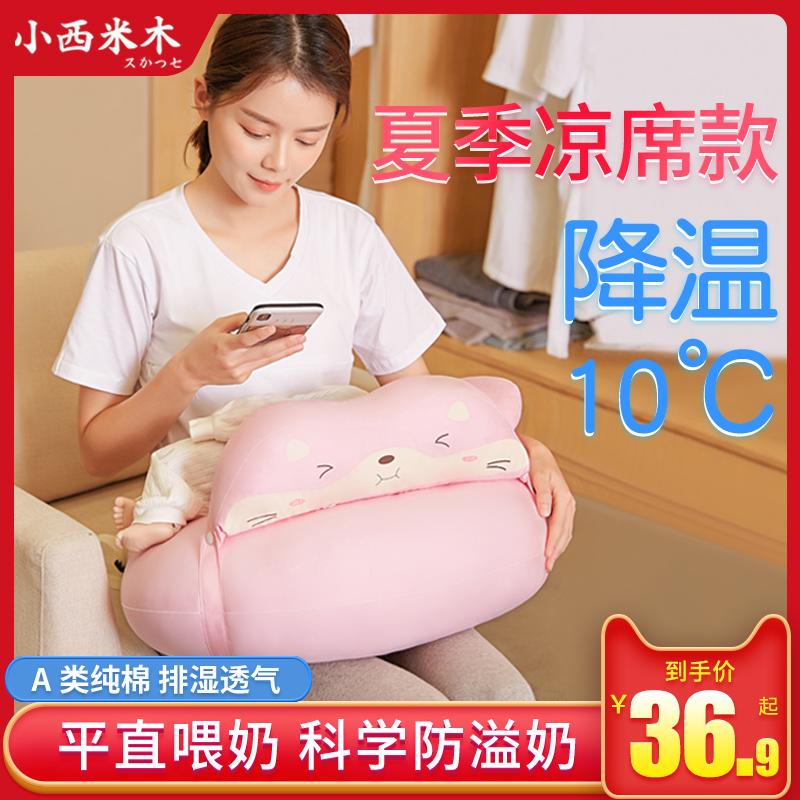 喂奶神器哺乳枕头护腰椅子婴儿抱娃垫睡侧躺抱抱手臂垫托夏季夏凉
