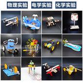 diy手工科技小制作小发明 学生科学实验套装儿童STEM材料作品玩具