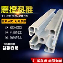 歐標鋁型材4040工業鋁合金型材方管車床加工定制流水線工作臺架子