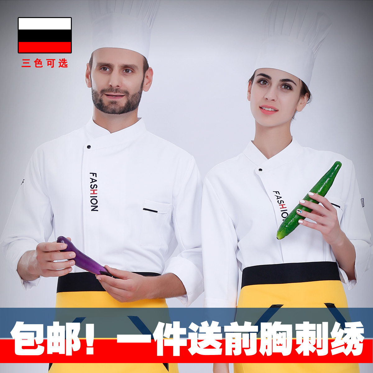 厨师工作服长袖男厨房西餐厅酒店长袖纯棉服装厨师服餐饮秋冬加大