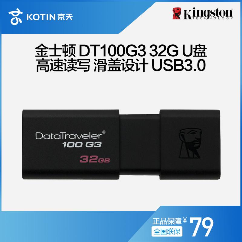 金士顿U盘32g u盘 DT100G3 32GU盘高速USB3.0 32g商务优盘