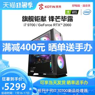 京天华盛i7 9700/RTX2060super/2070台式机组装机DIY兼容机电脑主机水冷吃鸡电竞直播游戏机高配整机全套GTA5品牌