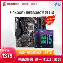 H310M8400套装CPU主板Z390B365M技嘉搭华硕散片9400FI5Intel
