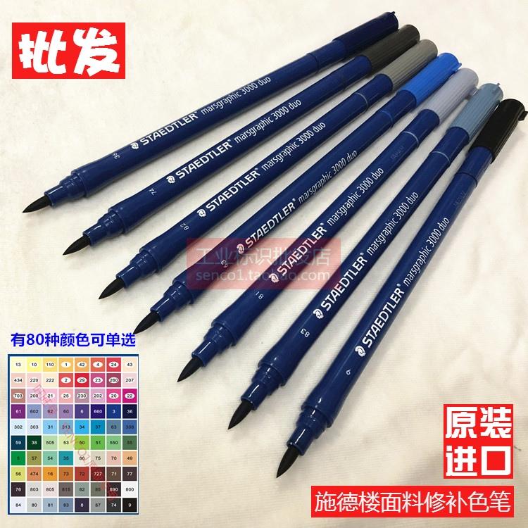正品staedtler 3000面料修色笔笔需要用券