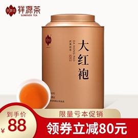 祥源茶大红袍茶叶乌龙茶正宗福建武夷山原产岩茶散装500g