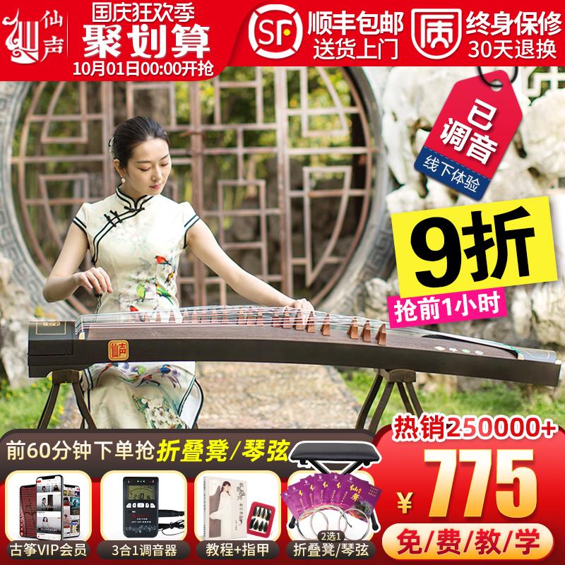 西安音乐学院全国总代理型演奏古筝690型680型630朱雀古筝