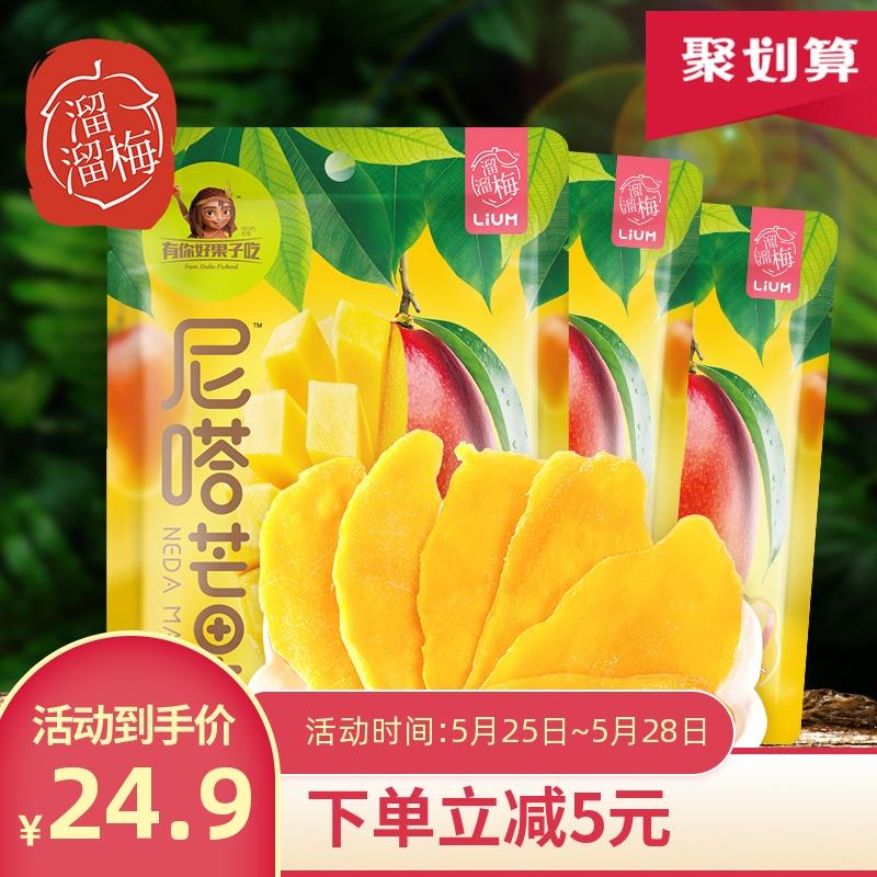 【溜溜梅 芒果干100g*3袋】泰国休闲食品网红零食小吃水果干果脯图片