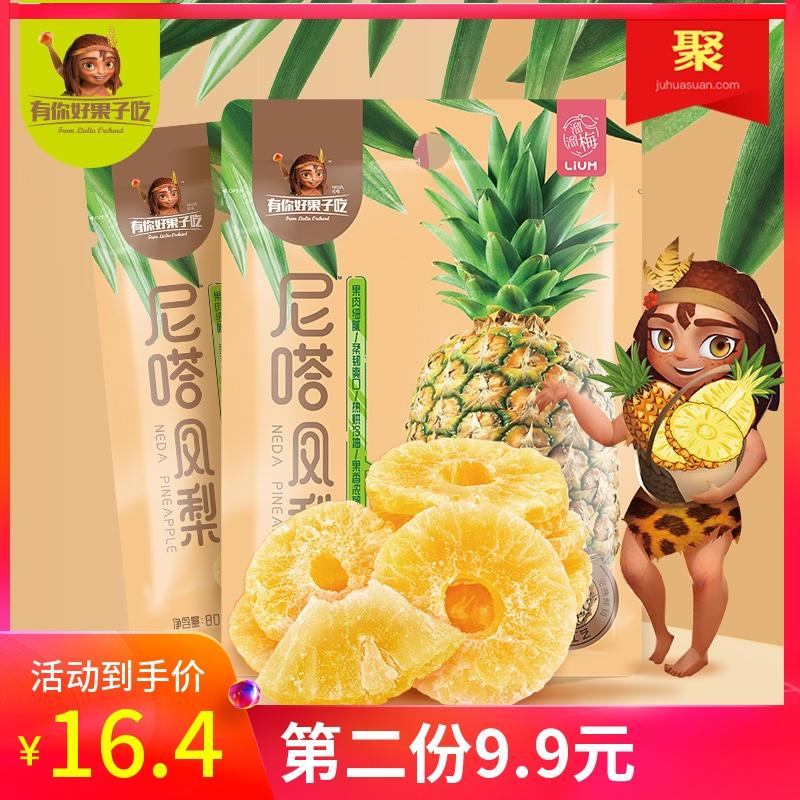 【有你好果子吃 凤梨干80g*2袋】零食小吃菠萝果干水果干
