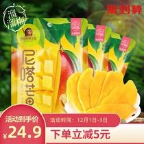 溜溜梅芒果干100g3袋泰国休闲食品网红零食小吃水果干果脯