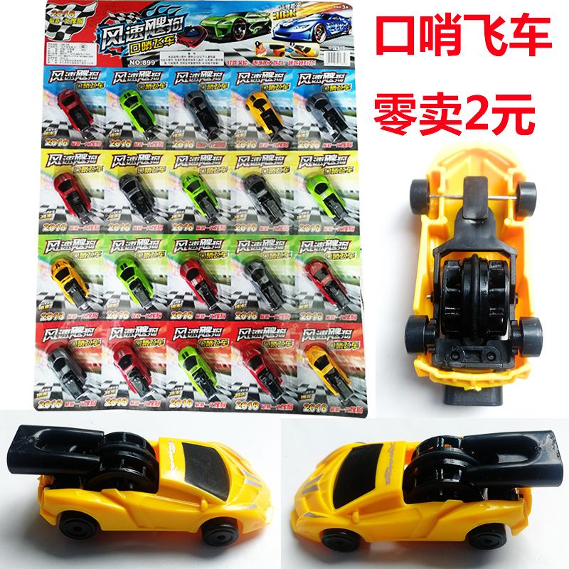 口哨车风动力惯性风速搜飕狗口哨飞车赛车模型能建身儿童吊板玩具
