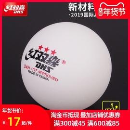 红双喜乒乓球三星级赛顶3星有缝比赛乒乓球白黄色10只装新材料40+