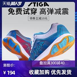STIGA/斯帝卡乒乓球鞋男鞋训练鞋女鞋防滑专业比赛款斯蒂卡运动鞋