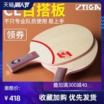 斯帝卡CL CR WRB快速进攻纯木底板斯蒂卡乒乓球拍底板专业级球板