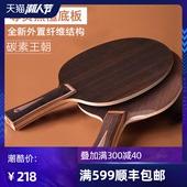 正品银河Yinhe黑檀7黑檀5乒乓球拍底板球拍许昕王朝碳素专业级