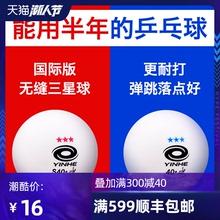 正品银河新材料无缝三星乒乓球40+铂力3星球训练弹力专业比赛用球