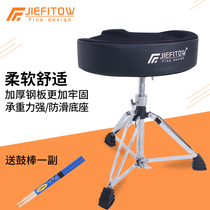 JFT Jeffert Shelf Drum stool lifting general children bold Solid durable jazz drum electronic Drum Stool