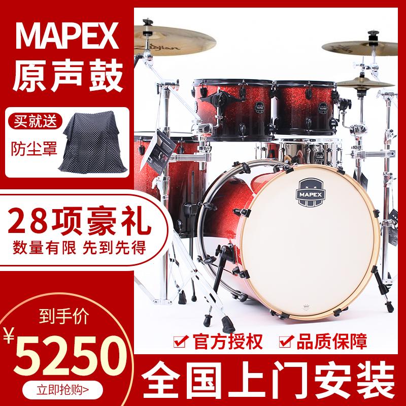 美派斯MAPEX风暴小牛火星军火库架子鼓成人专业演奏美派司爵士鼓