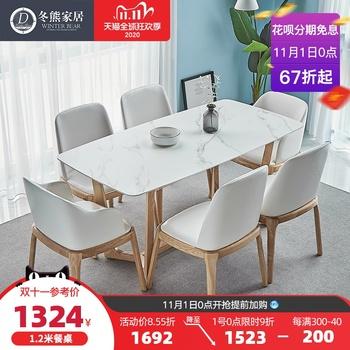 北欧岩板餐桌椅家用小户型吃饭桌子
