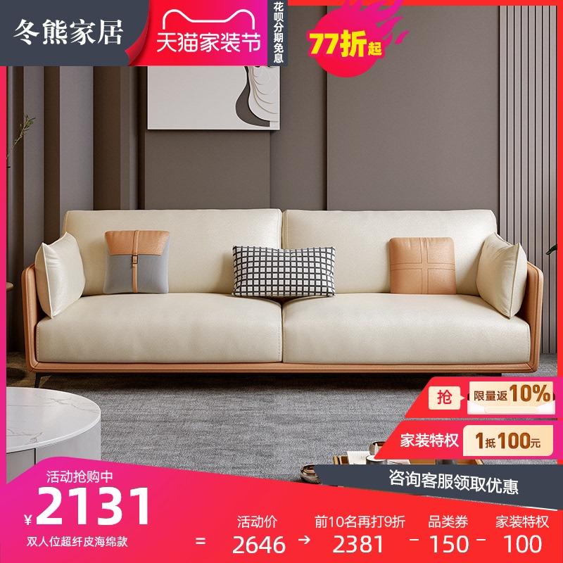 冬熊北欧客厅简约现代轻奢真皮沙发评价如何