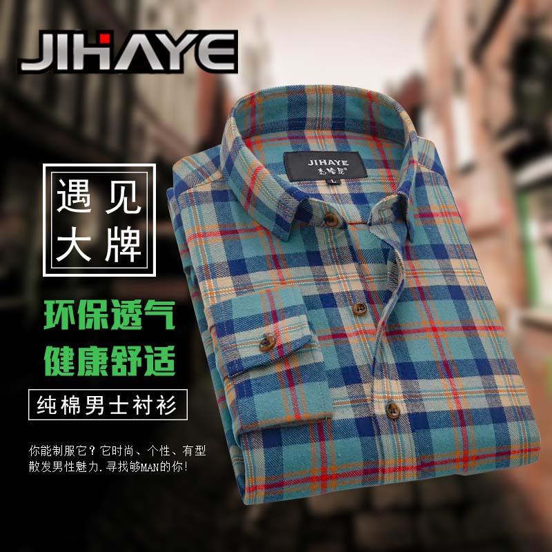 格子棉衬衫
