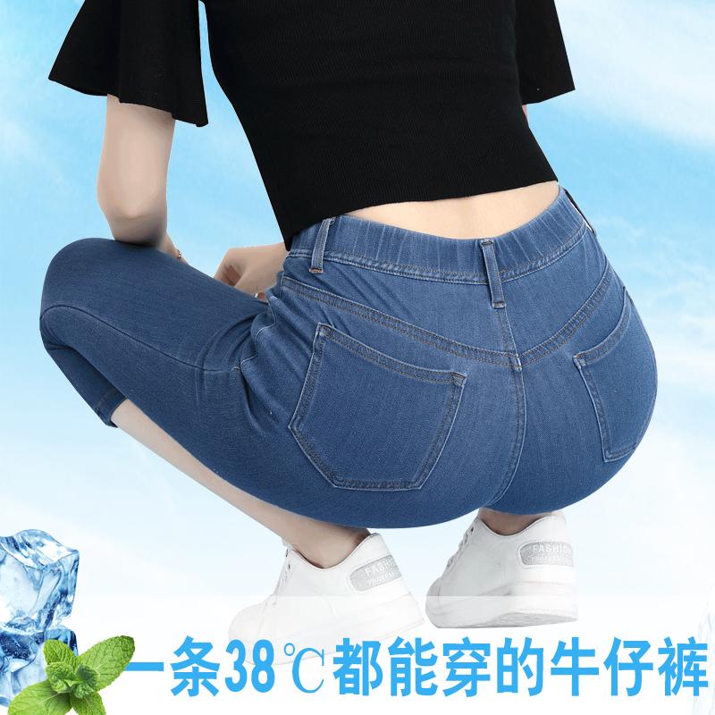 夏季冰丝松紧腰七分裤小脚软牛仔裤