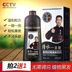 男女士秒白变黑一洗黑洗发水染头发膏纯天然无刺激黑色清水染发剂