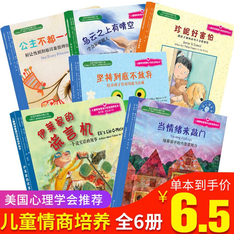 全套6册当情绪来敲门儿童情绪管理与性格培养绘本幼儿园早教情商启蒙阅读睡前故事亲子绘本3-5-6岁一个说实话的故事伊莱家的谎言机