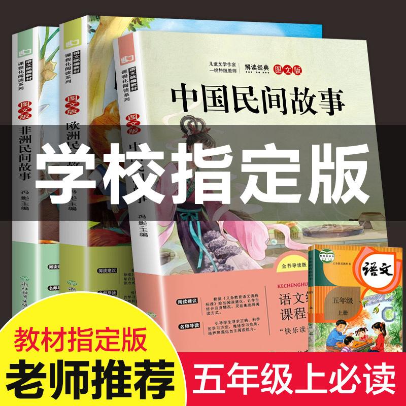 快乐读书吧课外经典故事书