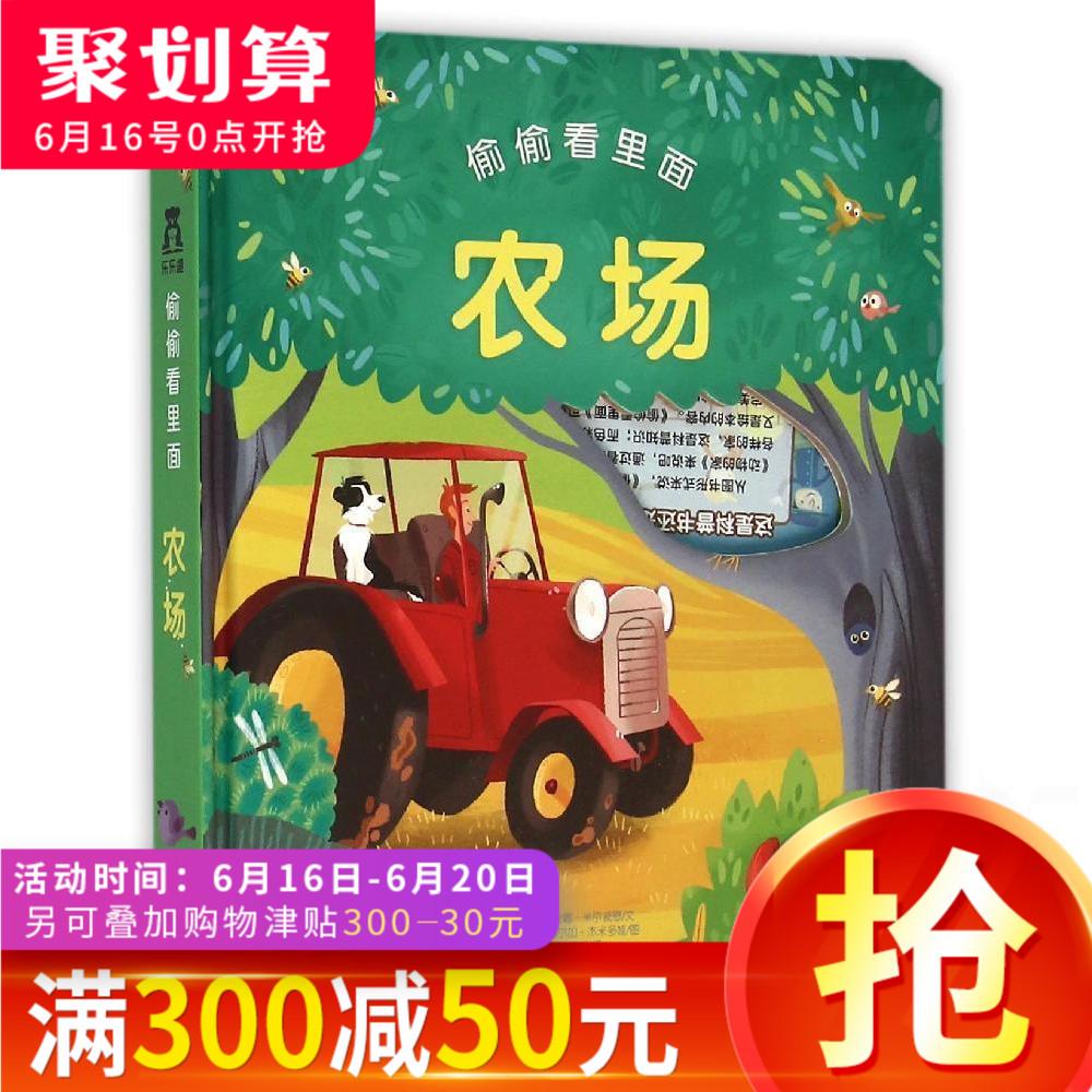 樂樂趣 偷偷看裡面-農場 翻翻書少年兒童寶寶小孩親子百科普啟蒙早教育繪本童話故事圖書籍少年科普百科全書0-3-4歲