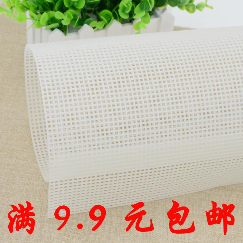 毛线地毯绣 钩针绣网格布绣布diy地毯手工编制材料 包包坐垫定型